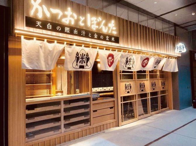 第1章天白の鰹出汁と金の玄米 かつおとぼんた店舗外観イメージ画像